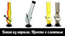 bongu-uz-akrula-prosto-o-slozhnom-pnr-220x124 Бонги из акрила. Просто о сложном