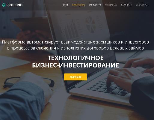 34 Платформа Prolend - новые возможности в целевом инвестировании