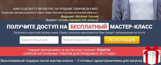бесплатно Виталий Окунев — отзывы учеников о тренинге. Правда о практике товарного бизнеса