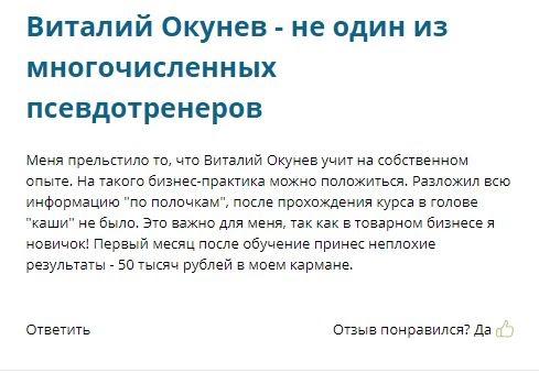 отзыв-1 Виталий Окунев — отзывы учеников о тренинге. Правда о практике товарного бизнеса