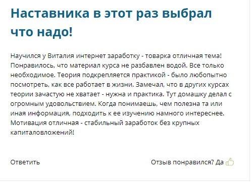 отзыв-2 Виталий Окунев — отзывы учеников о тренинге. Правда о практике товарного бизнеса