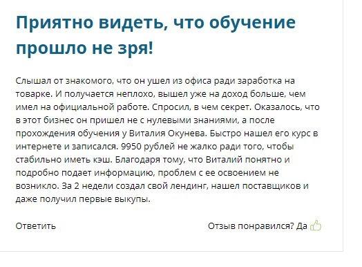 отзыв-3 Виталий Окунев — отзывы учеников о тренинге. Правда о практике товарного бизнеса