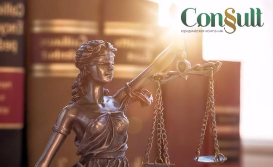 1 Юридическая компания «КОНСАЛТ»